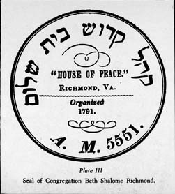 Seal of Richmond's Beth Shalome